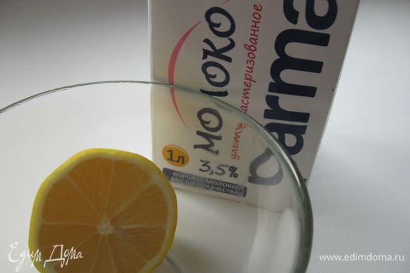 Для изготовления домашнего сливочного творога необходимо взять молоко и лимон.