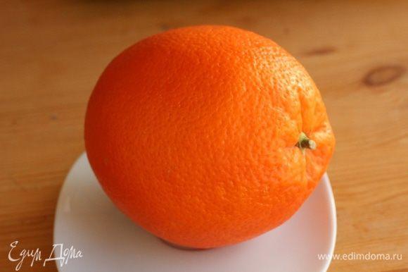 Выжать сок из апельсина, снять цедру (1 ч. л.). Сок налить в сотейник, добавить сахар и уварить в 2-2,5 раза. Добавить цедру и постепенно небольшими порциями добавить миндаль. Хорошо перемешать. Снять с огня и полностью охладить.