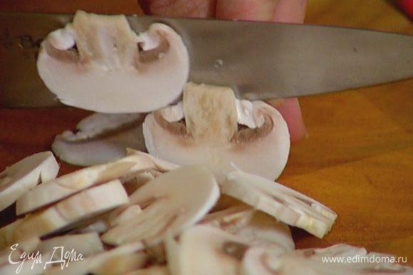 Грибы нарезать тонкими пластинками.