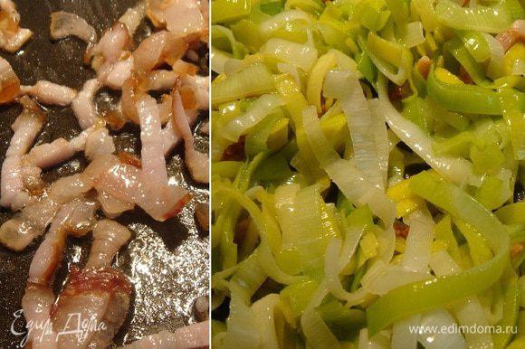 Бекон порезать на небольшие кусочки и растопить на хорошо разогретой сковороде. Лук порей нарезать колечками, добавить к бекону и припустить на маленьком огне.
