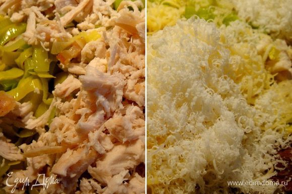 Готовое куриное филе нарезать на небольшие кусочки. Пармезан натереть на мелкой тёрке. В сковороду с беконом и луком пореем добавить курицу, сыр и сливки. Начинку посолить, поперчить и присыпать мускатным орехом .
