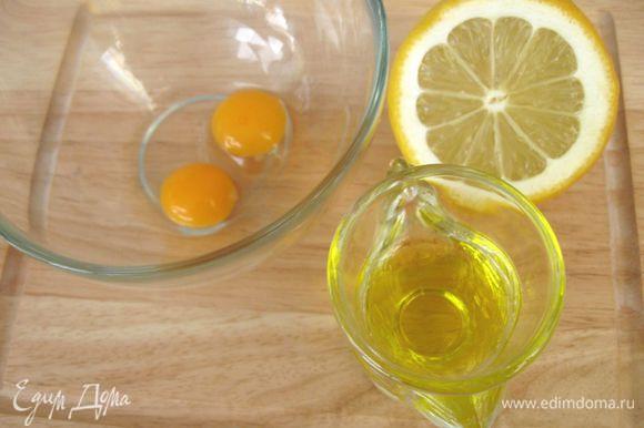 Приготовить домашний майонез. Яичные желтки перепелиных яиц посолить и перемешать венчиком. Горчицу смешать с яичными желтками.