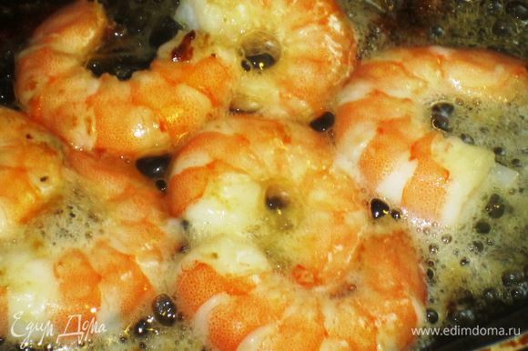 Креветки обжарить в оливковом масле 3 минуты.