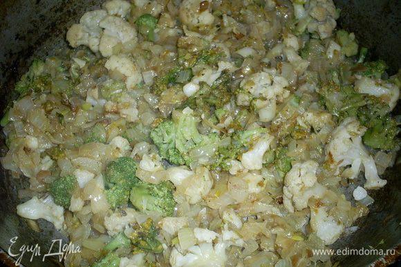 Лук мелко режем и обжариваем на растительном масле до золотистого цвета. Затем добавляем размороженные брокколи и цветную капусту. Если они у вас свежие, их предварительно нужно отварить в подсоленной воде до полуготовности. Обжариваем все вместе на небольшом огне примерно еще 5 минут. Солим, перчим по вкусу, но не забываем, что в начинке еще будет сыр, который тоже соленый.