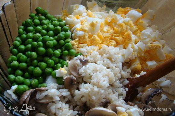 Горошек разморозить (я на пол минутки залила кипятком и сцедила затем воду), соединить грибы, рис, мелко рубленные яйца