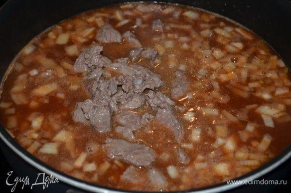 Затем там же обжарим лук примерно 3 мин. Затем добавим чеснок и обжариваем еще 1 мин. Добавим пиво и бульон, вустер. соус, томатную пасту, паприку, соль и перец, сахар. Перемешаем и добавим обжаренную говядину. Перемешать, закрыть крышкой и тушить примерно 1 1/2-2 часа.