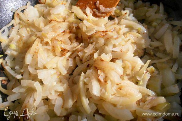 Обжарим в широкой сковороде лук около 5 минут на растительном масле.
