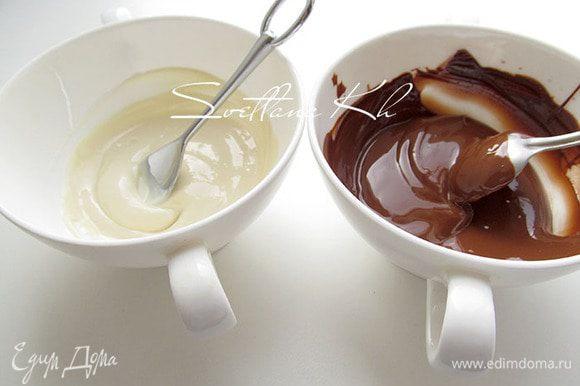 Растопить белый и темный шоколад. Его нужно темперировать, чтобы он не таял при любом прикосновении. Для этого растопить в микро 2/3 части шоколада, достать и добавить оставшуюся 1/3 часть, хорошо вымешать до однородности. Выложить шоколад в пакетики, завязать,отрезать кончик.