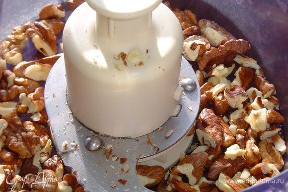 Измельчаем орехи с помощью кухонного процессора.