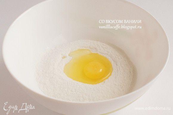 Сделать углубление и разбить в него яйцо.