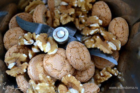 В мелкую крошку размолоть миндаль и амаретти. Мне пришлось заменить миндаль на грецкие орехи, т.к. миндаль закончился... ))