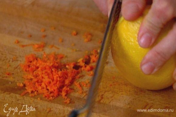 Цедру мандарина и лимона натереть на мелкой терке, выжать 1 ст. ложку лимонного сока.