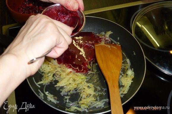 Тем временем готовим соус. Шинкуем луковицу, обжариваем ее на остатках сливочного масла до мягкости. К луку протираем через сито остатки брусники, добавляем стакан воды (можно использовать куриный бульон).