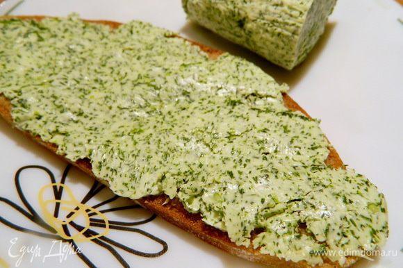 Бутерброд с укропным маслом. Такой бутербродик мне очень понравился со сладким чаем :-)