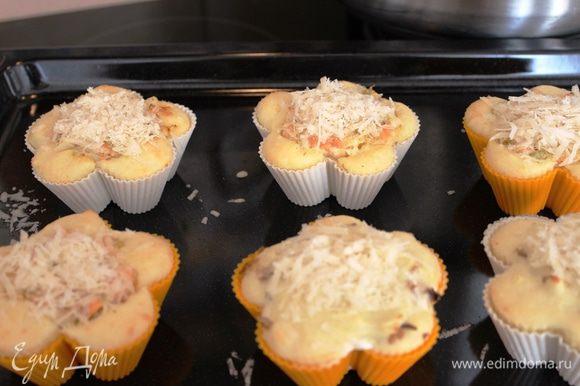 За 5 минут до готовности присыпать сверху тертым Пармезаном. Когда кексы немного подрумянятся можно подавать к столу (освободив, конечно же, их от формы)