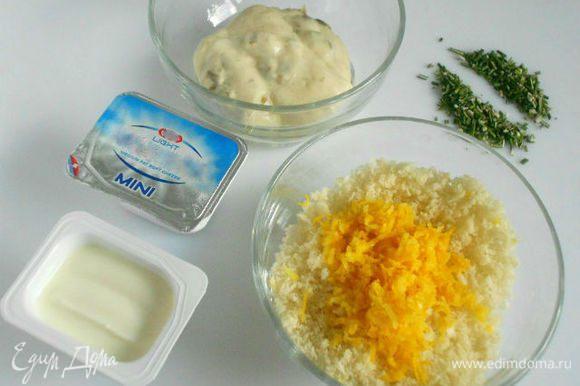 Смешать в одной миске хлебные крошки, цедру и половину розмарина, в другой сыр, соус тартар и оставшийся розмарин.