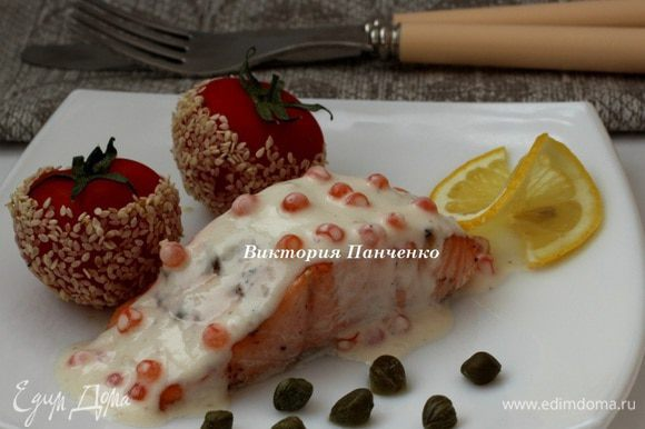Выложить рыбу на тарелку, обильно полить соусом. Подавать с лимоном, каперсами и помидорами. Помидоры обмакнуть в оливковое масло и обвалять в кунжутных семечках.