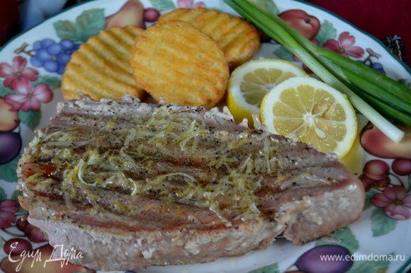 Подаем стейки с лимонным маслом, вылить поверх стейка тунца. Приятного аппетита.