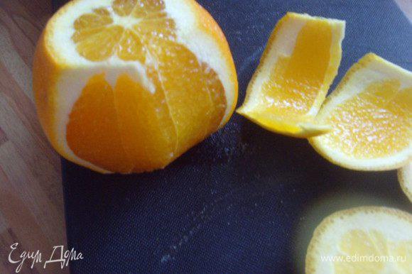 Филетировать апельсины. Для этого снять шкурку, щедро удаляя при этом белую мякоть.