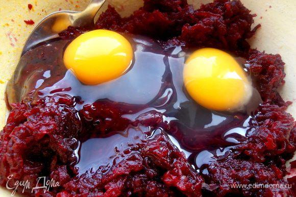 Вбиваем 2 яйца.