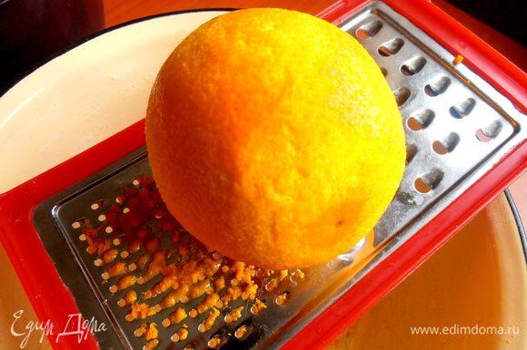 Натереть цедру апельсина или лимона (допускается и то и другое в морковно-свекольной выпечке!).