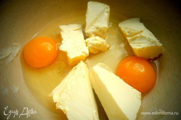 Готовим сначала тесто,так как ему надо постоять минут 20! Яйца соединяем с маргарином...