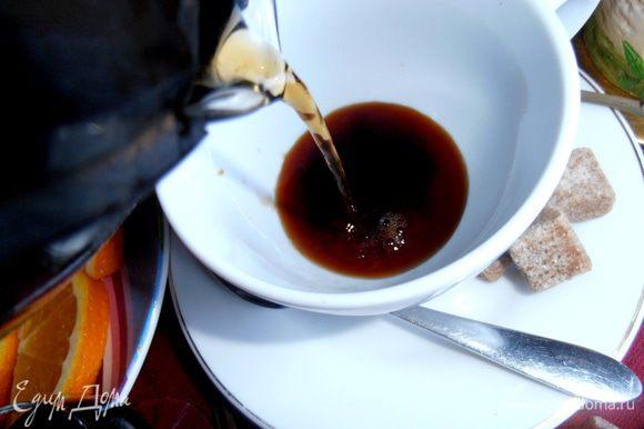 Свежесваренный в аппарате или в турке кофе наливаем в чашку...