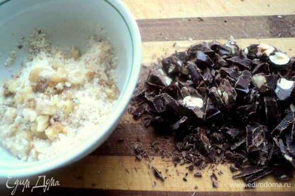 Порубить не очень мелко горький черный шоколад и орехи.