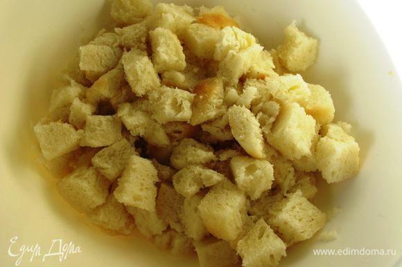 Залить холодной водой, оставить на 2-3 минуты, чтобы хлеб размяк, затем отжать, чтоб ушла лишняя жидкость.