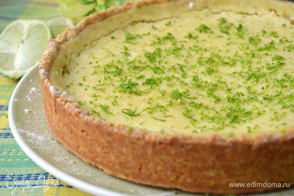 Готовый к подаче пирог надо посыпать пудрой и цедрой второго лайма! Это ОБЯЗАТЕЛЬНО, она даст именно тот неповторимый вкус и аромат свежести.