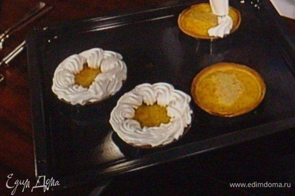На донышко каждой тарталетки поместить немного абрикосового мусса и выложить ажурно по кругу меренгу.