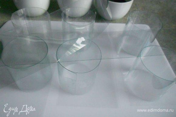 Если у вас есть десертные кольца, поместите внутрь их ацетатные полоски. Я обошлась только полосками: оборачивала их вокруг подходящего стаканчика и закрепляла скотчем. (Он потом просто рассекается тонким ножом.) Очень даже прочно получилось. Большую разделочную доску накройте либо фольгой, либо такими же пластиковыми полосками и на них установите свои импровизированные или настоящие кольца.