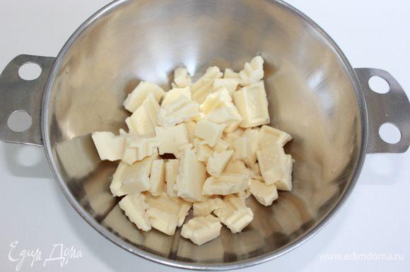 Растопите белый шоколад на водяной бане.