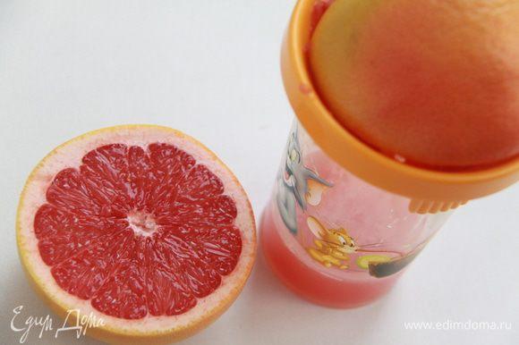 Выжать сок грейпфрута,