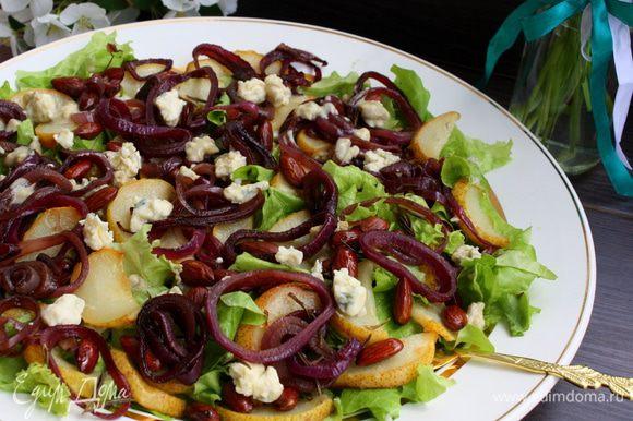 Салат нарезаем или рвем крупно, выкладываем миндаль, половину заправки, сверху раскладываем груши, лук и оставшуюся заправку!!!