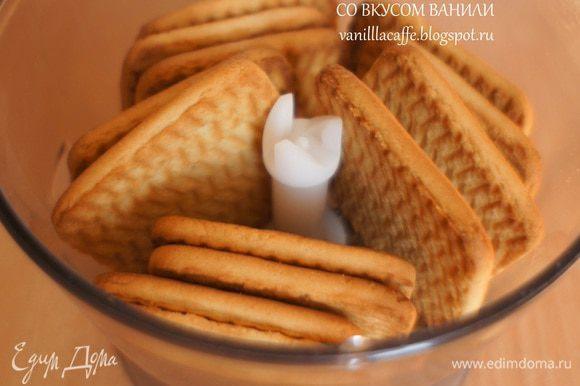 Приготовление основы: С помощью блендера измельчить печенье в мелкую крошку.