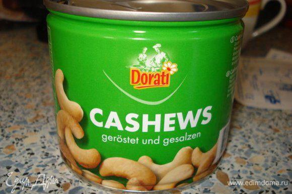 В Германии продаются вот такие, соленые и уже обжаренные орешки, но можно и самим обжарить орехи, с добавлением соли (чуть-чуть).