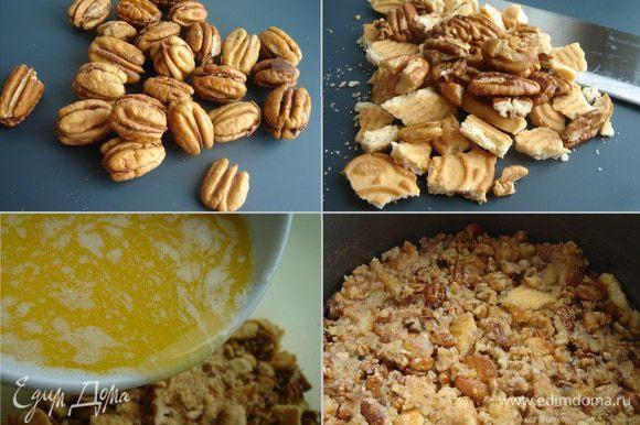 Орехи подсушить на сухой сковороде, масло растопить. Печенье и орехи крупно порубить и хорошо смешать с горячим растопленным маслом. На дно формы (18-20 см), застеленной пергаментом, выложить хрустящую основу и равномерно распределить по поверхности. Убрать форму в холодильник.