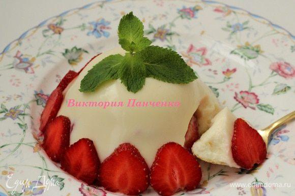 Выложить бланманже на тарелку, украсить заборчиком из клубники и мятой. Викуся! Надеюсь, что тебе понравится))))))))))))))