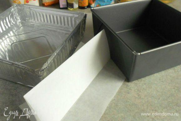 Разогрейте духовку до 180*С/ газ на 4. Металлическую квадратную форму 20 х 20 см смажьте маслом. Сегодня я использую одноразовую, как пример, что и такой можно обойтись.