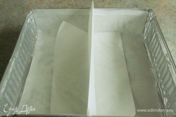 Поместите бумагу в форму, сохраняя разделительную перегородку по центру.( Я ещё дополнительно вложила плотную фольгу между слоями перегородки.) Дополнительно выстлать форму пекарской бумагой.