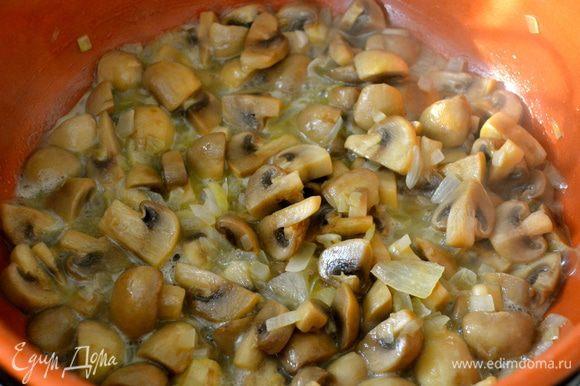 Грибы нарезать не очень мелко. И как только лук посветлеет, добавить к нему грибы. Обжаривать примерно 7 минут, пока выделившаяся от грибов жидкость не начнет испаряться.