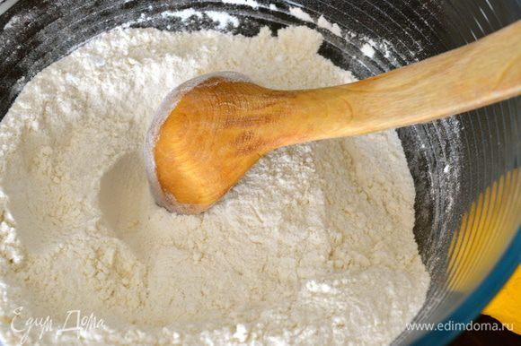 Смешать и просеять все сухие ингредиенты; муку, соль, соду, разрыхлитель.