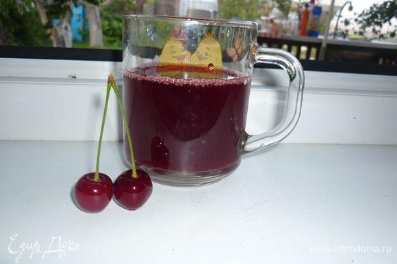 Вот такой напиток насыщенного цвета получается