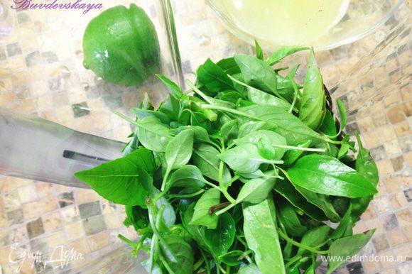 Выжать сок из 2 лимонов. Базилик вымыть, высушить и отделить листья. Взбить в блендере листья базилика с лимонным соком в течении 1 минуты.