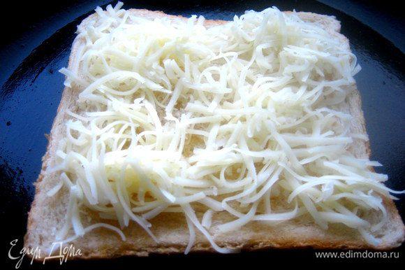 Немного сыра присыпаем на тост.