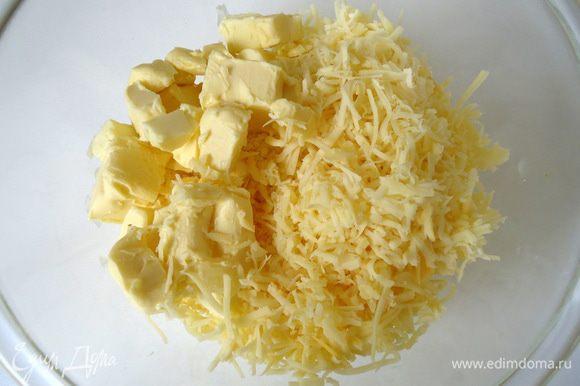 Приготовить шрейзель. Сыр натереть на терке, охлажденное масло нарезать кусочками.
