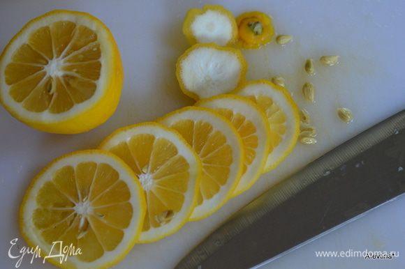 Тонко порезать пластинками лимоны. Снять все косточки, срезать лишнее.