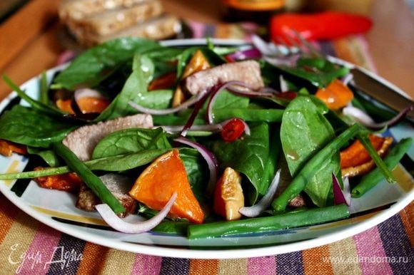 На блюдо выложить листья шпината. Мясо нарезать на кусочки. На шпинат выложить кусочки мяса, тыквы, лука и фасоль. Сбрызнуть салат заправкой и тут же подать к столу с зерновым хлебом. Приятного аппетита!