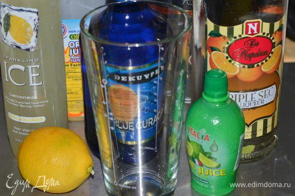 Приготовим все для коктейля: Водка хорошего качества- 60 г, Кюрасао ликер/Curacao Liqueur- 60 г, Лимонад или сода - 200 г, пищевой лед.